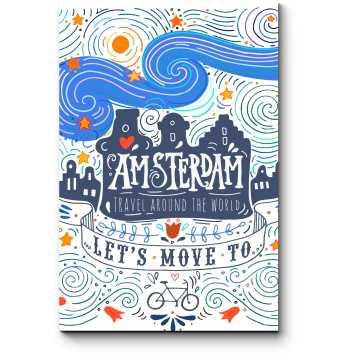 Давай рванем в Амстердам